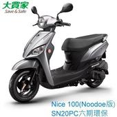 《KYMCO 光陽機車》NICE 100 Noodoe版(SN20PC) 六期環保 2019全新車(亮銀)