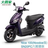 《KYMCO 光陽機車》NICE 100 Noodoe版(SN20PC) 六期環保 2019全新車(典雅紫)