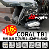 《CORAL TB1》機車行車記錄器+安全帽藍芽耳機(贈16G Class10記憶卡)