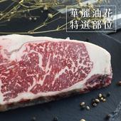 《欣明生鮮》美國日本種9+和牛霜降紐約克牛排(230公克±10%/片)(*1包)