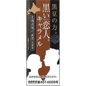 《黑色戀人》黃豆粉牛奶糖(72g)