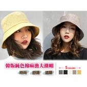 韓版純色棉麻遮陽漁夫帽(M8582)薑黃色 $169