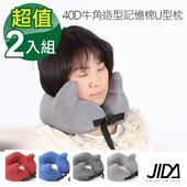 《韓版》專利設計 40D牛角造型記憶棉U型枕(2入組)(酒紅+深藍)