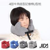 《韓版》專利設計 40D牛角造型記憶棉U型枕(深藍)