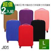 《韓版》馬卡龍純色行李箱彈力布保護套24吋(2入組)(黑色+棕色)