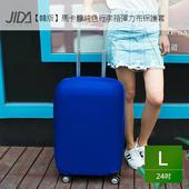 《韓版》馬卡龍純色行李箱彈力布保護套24吋(藍色)