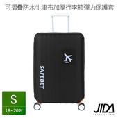《韓版》可摺疊防水牛津布加厚行李箱彈力保護套 S(18-20吋)(黑色)