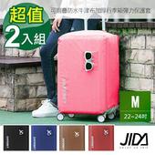 《韓版》可摺疊防水牛津布加厚行李箱彈力保護套 M(22-24吋)-2入組(黑色+棕色)