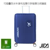 《韓版》可摺疊防水牛津布加厚行李箱彈力保護套 M(22-24吋)(藍色)