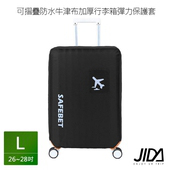 《韓版》可摺疊防水牛津布加厚行李箱彈力保護套 L(26-28吋)(黑色)