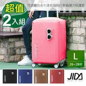 《韓版》可摺疊防水牛津布加厚行李箱彈力保護套 L(26-28吋)-2入組(黑色+棕色)