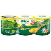 《綠巨人》有機玉米粒(150g*3入組)