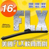《FLX》美國專利軟骨雨刷-通用款(1入)撥水力強 無接點式金屬(16吋)