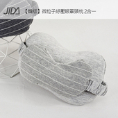 《韓版》微粒子紓壓眼罩頸枕 2合一(淺灰條紋)
