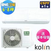 《Kolin歌林》6-8坪四方吹變頻冷暖型分離式冷氣KDV-50203/KSA-502DV03(送基本安裝)