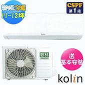 《Kolin歌林》11-13坪四方吹變頻冷暖型分離式冷氣KDV-80203/KSA-802DV03(送基本安裝)
