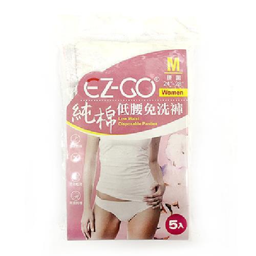《EZ-GO》純棉低腰免洗褲-白 5入(M)