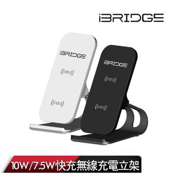 《iBRIDGE》10W+蘋果7.5W立架式雙線圈無線充電盤(黑)