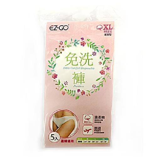 《EZ-GO》T/C中腰免洗褲-白 5入-淑女型(XL)