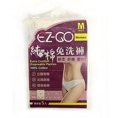 《EZ-GO》純棉免洗褲 5入-淑女型(M)