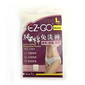 《EZ-GO》純棉免洗褲 5入-淑女型(L)