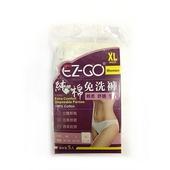 《EZ-GO》純棉免洗褲 5入-淑女型(XL)
