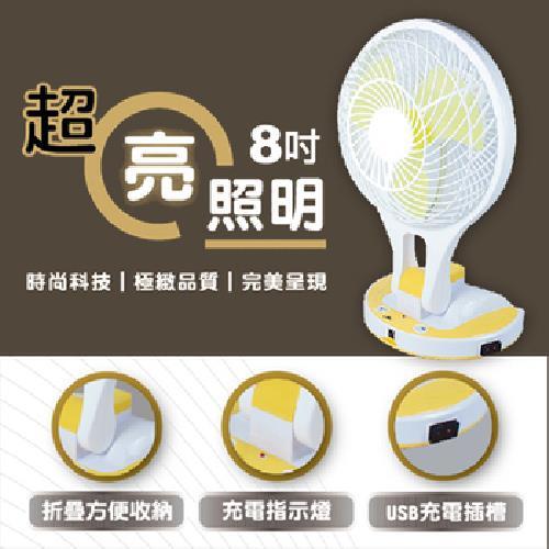 8吋便攜空調風扇 可折疊 可吊掛 露營野餐(32x20cm)