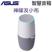 《ASUS華碩》Smart Speaker 神隊友小布 智慧音箱