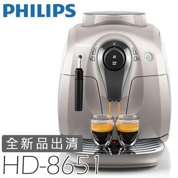 《PHILIPS》全自動義式咖啡機【限量2台送黑晶爐】(HD-8651)