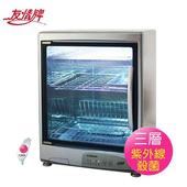 《友情牌》70公升三層紫外線烘碗機(PF-631)