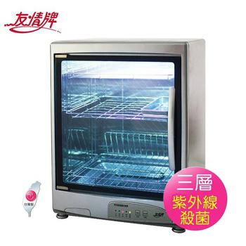 友情牌 70公升三層紫外線烘碗機(PF-631)