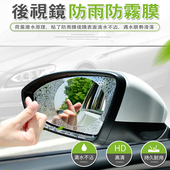 4入組 汽車後視鏡防雨防霧膜(圓形(4入組))