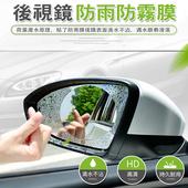2入組 汽車後視鏡防雨防霧膜(圓形(2入組))