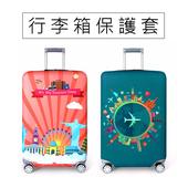 行李箱套 拉桿旅行箱保護套(環遊夢幻(綠)-L)