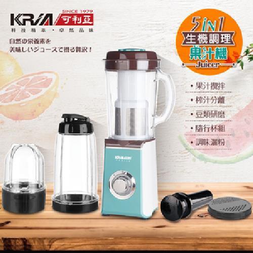 《KRIA可利亞》5合1生機調理果汁機(GS-314綠)