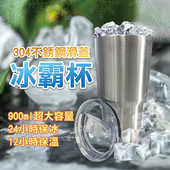 《304不鏽鋼》雙層酷冰杯-附蓋(900ml/個)UUPON點數5倍送(即日起~2019-08-29)