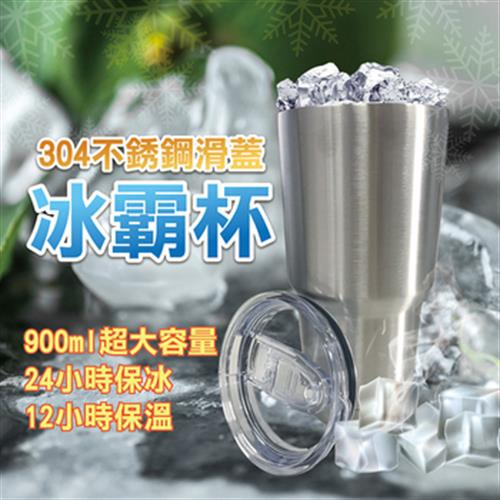 《304不鏽鋼》雙層酷冰杯-附蓋(900ml/個)