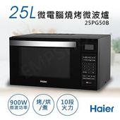《海爾Haier》25L微電腦燒烤微波爐 25PG50B