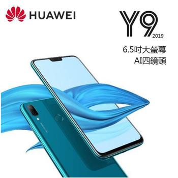 HUAWEI Y9 (2019) ∥ 前後AI雙鏡頭手機(幻夜黑)