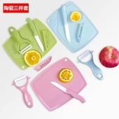 陶瓷水果刀3件套 野餐 露營 外宿 顏色隨機出貨(水果刀+刨刀+砧板)