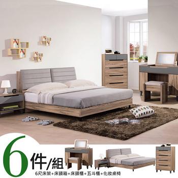 《Homelike》絲侖6尺臥室六件組