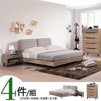 《Homelike》絲侖5尺臥室四件組