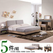 《Homelike》絲侖5尺臥室五件組