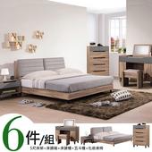 《Homelike》絲侖5尺臥室六件組