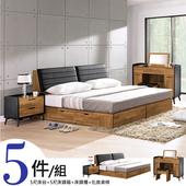 《Homelike》龍柯5尺臥室五件組