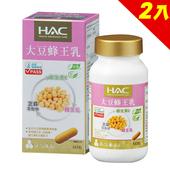 《【永信HAC】》大豆蜂王乳膠囊x2瓶(60粒/瓶)