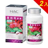 《【永信HAC】》蔓越莓膠囊x2瓶(90粒/瓶)