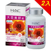 《【永信HAC】》大豆美研錠x2瓶(120錠/瓶)
