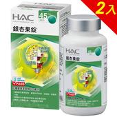 《【永信HAC】》銀杏果錠x2瓶(180錠/瓶) $1800