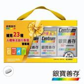 《【新升級善存】》銀寶善存禮盒(260錠/盒) $1550